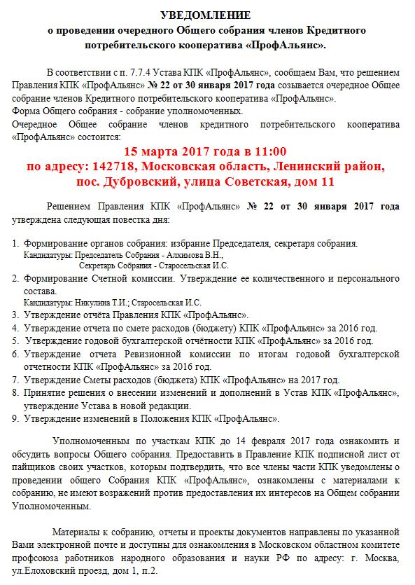 Уведомление КПК.JPG