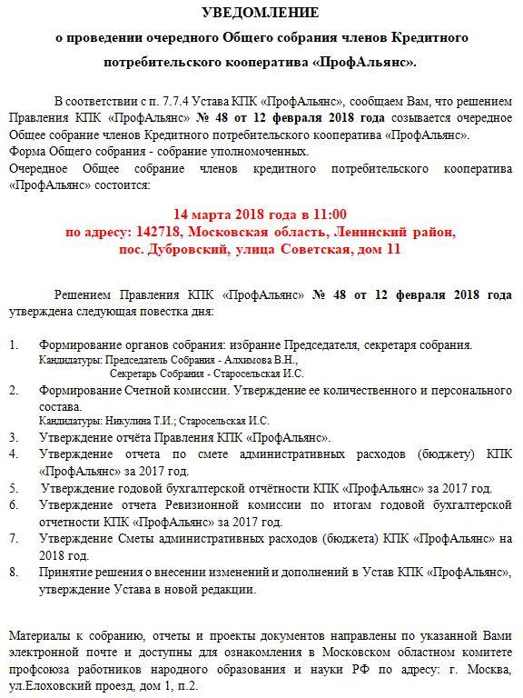 собрание КПК.JPG